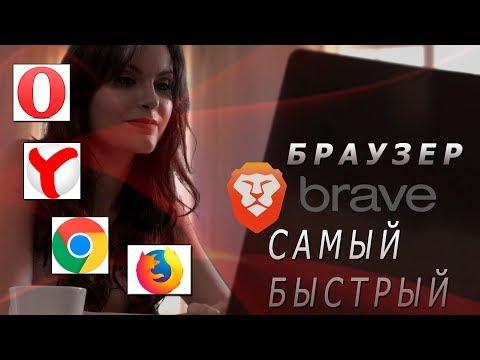 brave В 8 раз быстрее других браузеров!