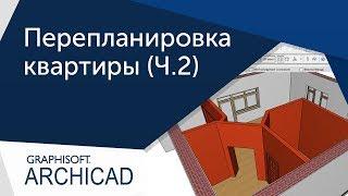 [Урок Archicad] Перепланировка квартиры. Часть 2