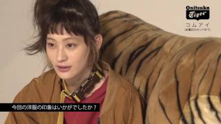 オニツカタイガー × コムアイ(水曜日のカンパネラ) インタビューはこ...