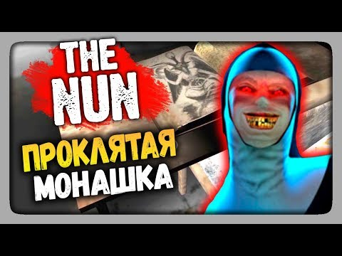 The Nun Прохождение (Android Horror Game) ✅ ПРОКЛЯТАЯ МОНАШКА!