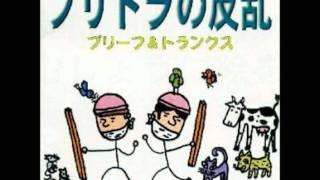 ブリーフ&トランクス 定食屋 高音質 thumbnail