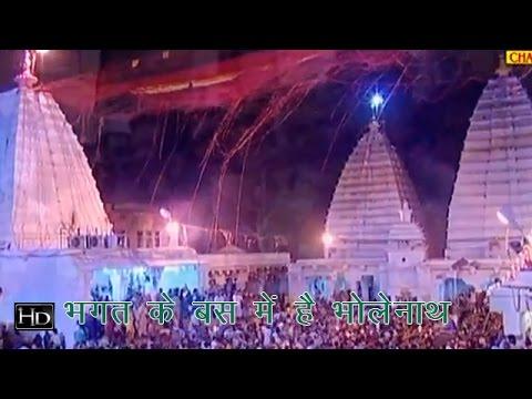 Bhagat Ke Bus Mein Bhole Nath | भगत के बस में हैं भोले नाथ  | Musical Story Of Mahadev