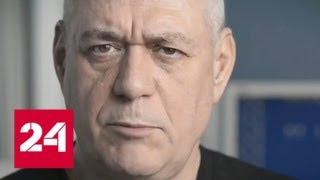 Смотреть видео Киселев прокомментировал смерть Доренко - Россия 24 онлайн
