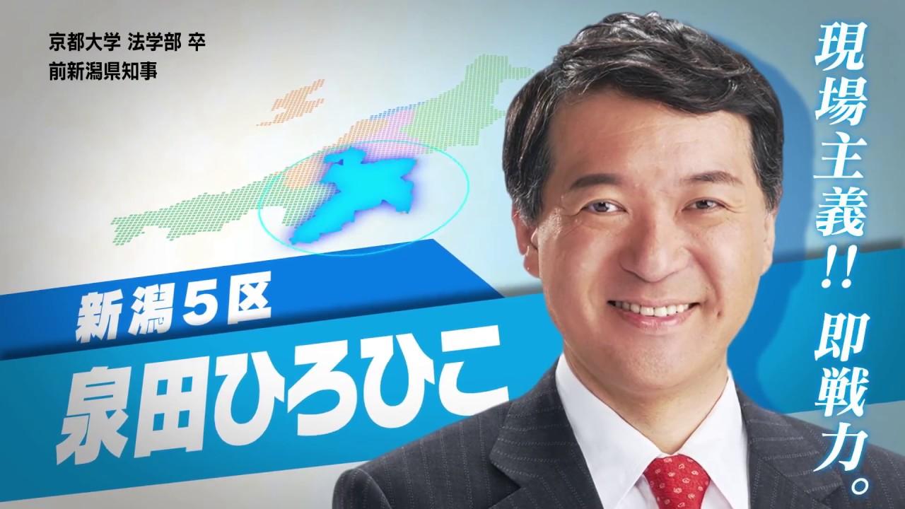 泉田ひろひこ Official Website