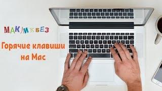 Использование горячих клавиш на Mac OS (МакЛикбез)