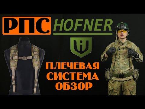 Плечевая система Hofner Обзор разгрузочной системы! - Varighed: 4:08.