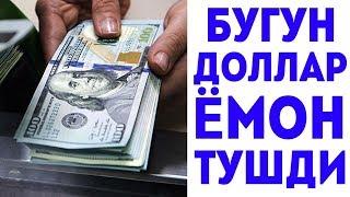 Бугун Банкда Долларни Ахволи Чаток.