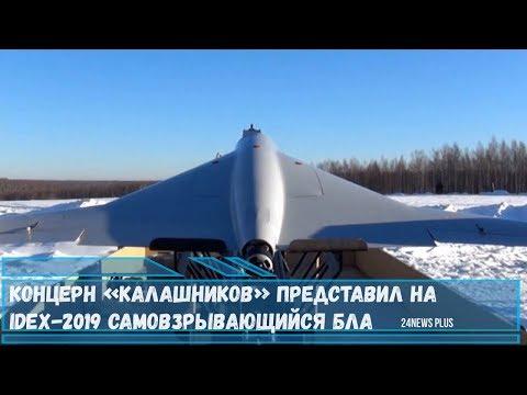Концерн «Калашников» представил на IDEX-2019 самовзрывающийся БЛА KYB