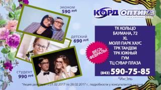 видео Оптика, купить очки для зрения в Казани, продажа очков,