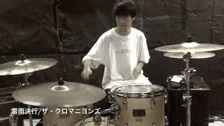 雷雨決行/ザ・クロマニヨンズ 叩いてみた! 10/10 12th album 「レイン...