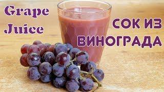 Виноградный сок - заготовка на зиму без консервантов