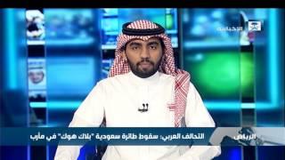 التحالف العربي: سقوط طائرة سعودية