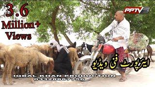 BAKRI CHORI | Airport | Latest Punjabi And Saraiki Funny Video