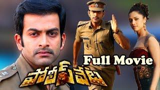 Police Veta Telugu Full Length Movie    Prithviraj, Catherine Tresa & Mamtha Mohandas