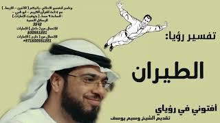رؤيا الطيران - تفسير الأحلام الشيخ وسيم يوسف waseem yousef