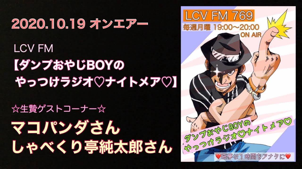 おやじ ラジオ 【エール】寅田熊次郎のモデルは誰?帝都ラジオの新人歌手のネタバレ!