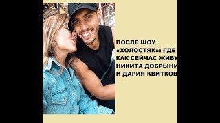 "После шоу ""Холостяк"" ,где и как живут Никита Добрынин и Дария Квиткова"