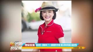 楊鈺瑩《偶像來了》自曝愛聽李健 贈女神林青霞水晶玫瑰