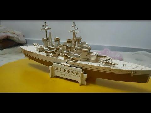 Mô hình Lắp ráp tàu chiến bằng gỗ [ Miniature PRINCE OF WALES Model ] Woodcraft Construction Kit 3D