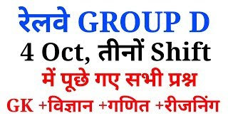 Railway Group d 4 Oct full paper analysis in hindi//GROUP D 4 Oct 3rd shift