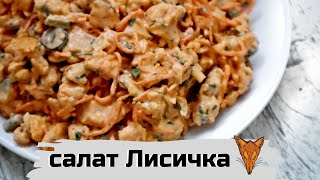 Салат Лисичка | Рецепт вкусного салата с корейской морковкой