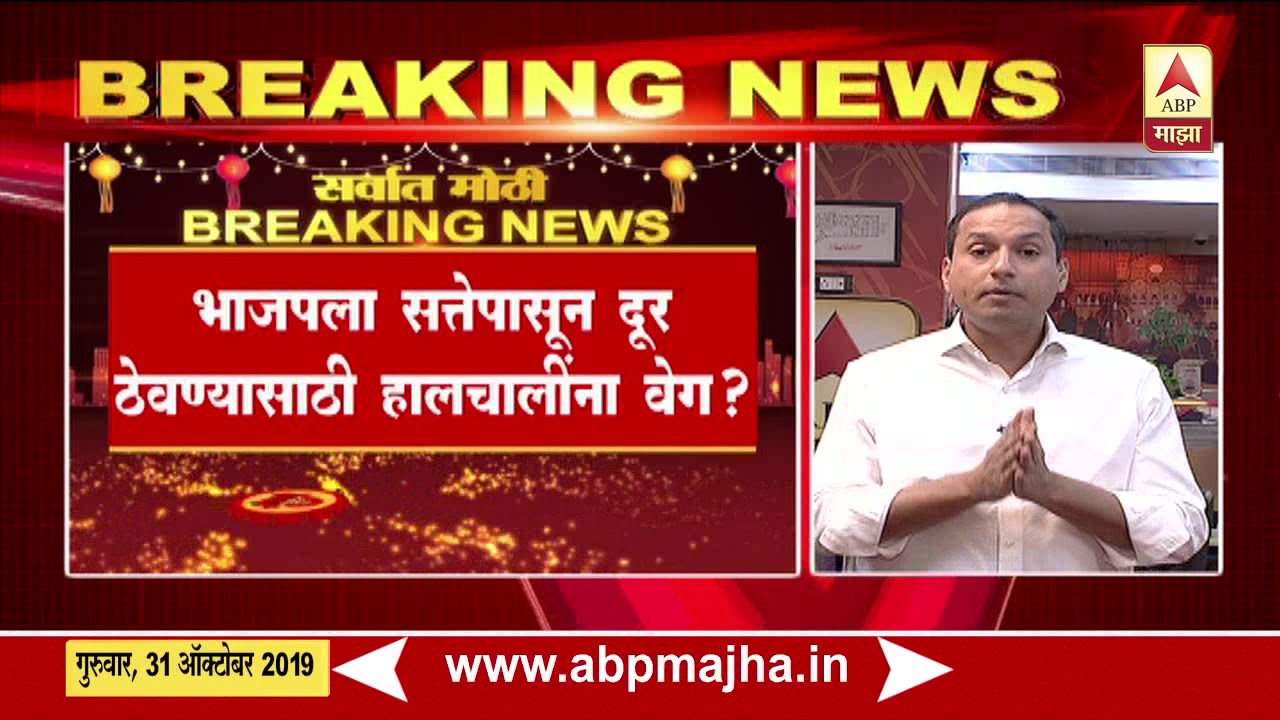 Breaking | NCP Support to Shiv Sena? Live Chat - YouTube
