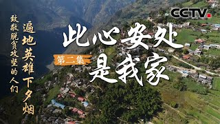 《遍地英雄下夕烟——致敬脱贫攻坚的人们》 第二集 此心安处是我家|CCTV - YouTube