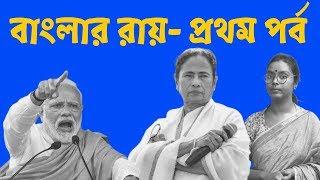 বাংলার রায় - প্রথম পর্ব ।  2019 General Elections - The fight for Bengal