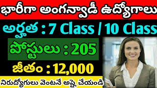 Telangana Anganwadi recruitment notification 2018 | 10 class govt jobs | Latest govt jobs | Telugu