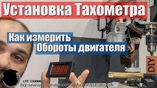 Как измерить обороты - Установка Тахометра на Станок - Переделка Сверлильного станка JET - Часть 1