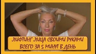 ☆ЛИФТИНГ лица своими руками всего за 5 минут в день (мой опыт)♡over50♡Людмила Батакова