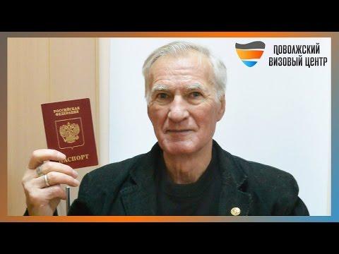 Отзыв виза в Германию. Поволжский визовый центр