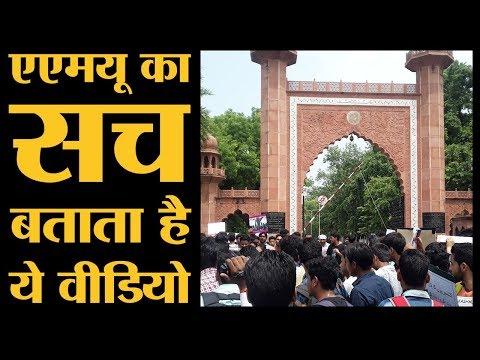 AMU में Jinnah की तस्वीर पर हुए विवाद के बारे में वो सब, जो आपको जानना चाहिए