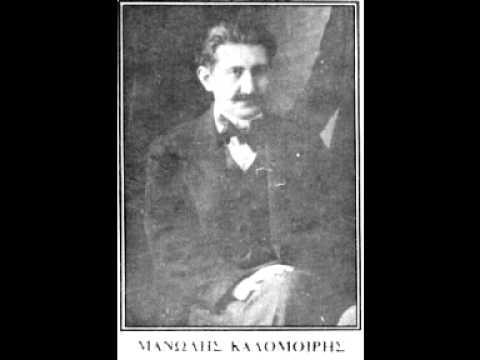 M.Kalomiris - Ballade No. 3 for piano/ Μπαλάντα Νο. 3 για πιάνο (1905 - 1933)