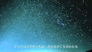 佐藤嘉風(さとうよしのり)による 「星めぐりの歌/宮沢賢治」のカバー...