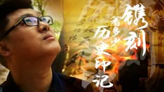 袁游 第一季 第35期 乱伦引发的血案 阳泉藏山