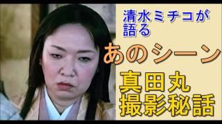NHK大河ドラマ「真田丸」に旭姫役で出演し、大きな爪痕を残した清水ミチ...