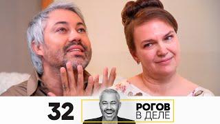 Рогов в деле | Выпуск 32