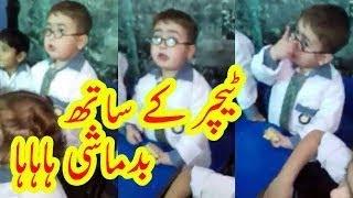 Ye Mera Basta (Bag) Hai | Pathan Ka Bacha | Teacher Ko Dant te Hue | Funny Viral Video