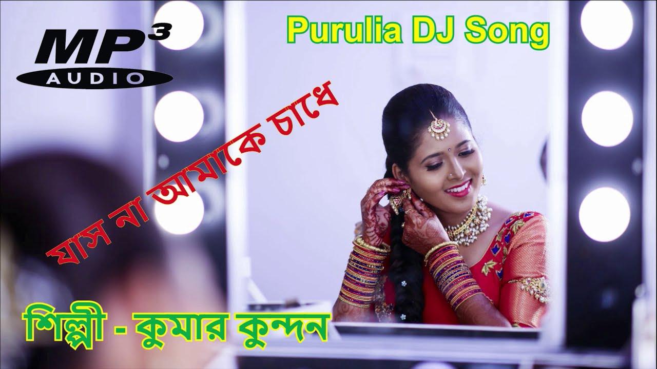 ⭐ 2019 purulia dj mp3 gaan | Purulia Song 2019 Hamke Dekhas Na