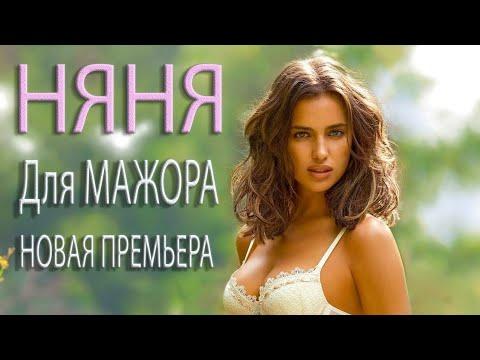 Фильм / НЯНЯ ДЛЯ МАЖОРА / русские мелодрамы