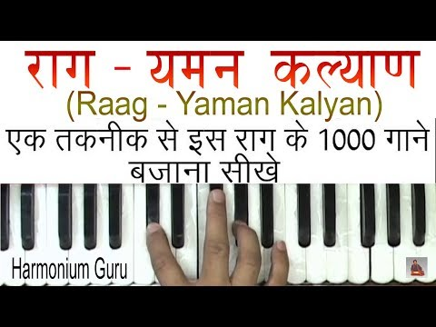 Raag - Yaman Kalyan || Learn On Harmonium ||