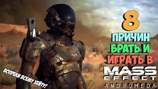 ВОСЕМЬ причин БРАТЬ и ИГРАТЬ в Mass Effect Andromeda!