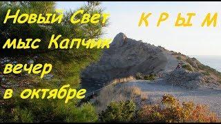 Крым, Новый Свет, мыс Капчик, вечер в октябре. Байкеры, свадьба, закат