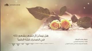 خاطرة | جميل يحب الجمال | إلقاء معتصم الشامي
