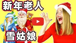 俄羅斯新年老人和雪姑娘【跨年聖誕節 】???????? RUSSIAN SANTA CLAUS