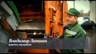видео Вывоз мусора в Москве