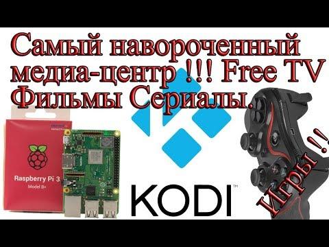 Самый навороченный медиа-центр Raspberry Pi+Kodi настройка. 1ч