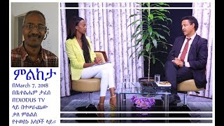 DR. WEDAJENEH MEHARENE WITH BETTY ON EXODUS TV - A Response.