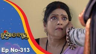 Nua Bohu   Full Ep 313   16th July 2018   Odia Serial - TarangTV